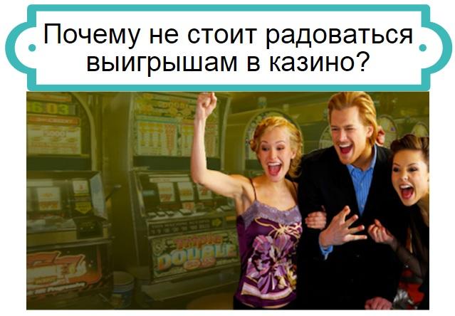 не радуйся победам в казино
