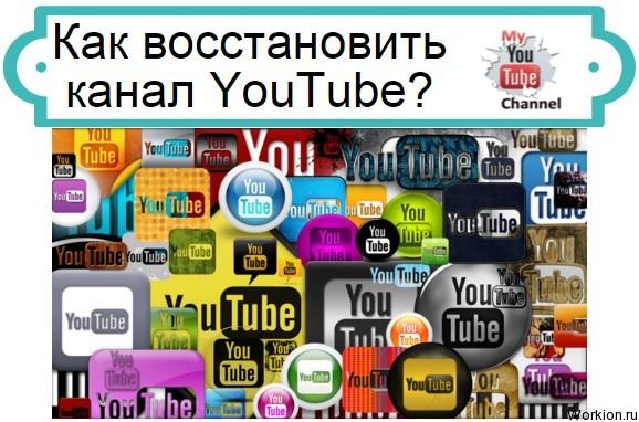 восстановить канал YouTube