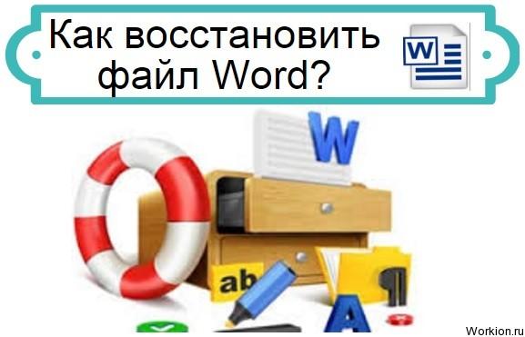восстановить word
