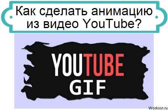 сделать анимацию из видео YouTube