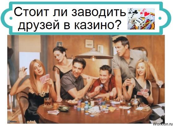 друзья в казино