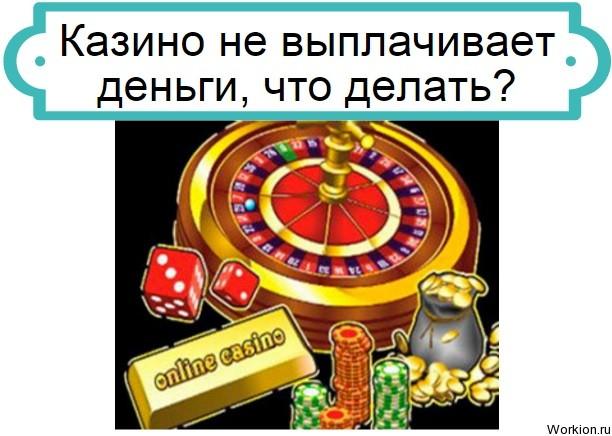 какое казино может просто дать денег поиграть