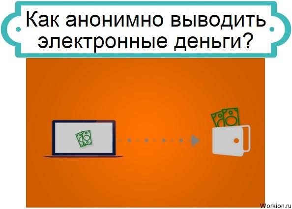 анонимно вывести электронные деньги