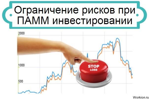 риски при ПАММ инвестировании