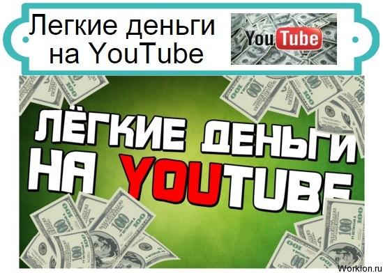 Легкие деньги на YouTube