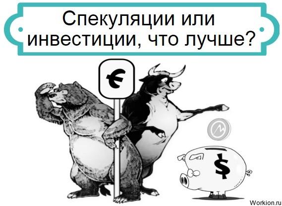 Спекуляции и инвестиции