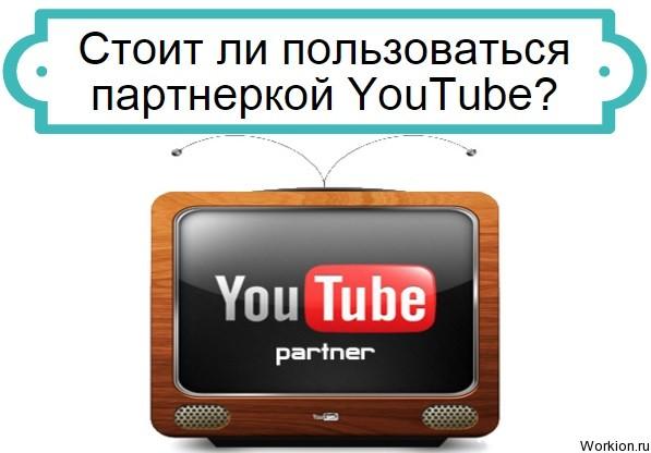 использование партнерки youtube