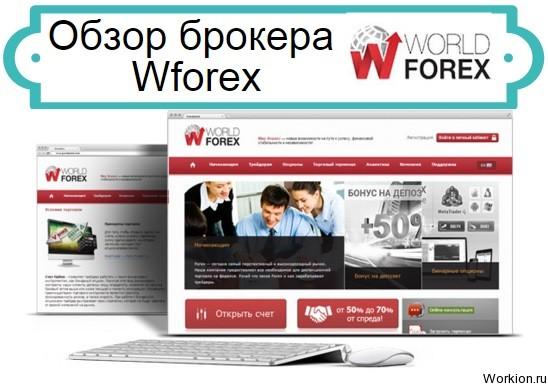 Wforex