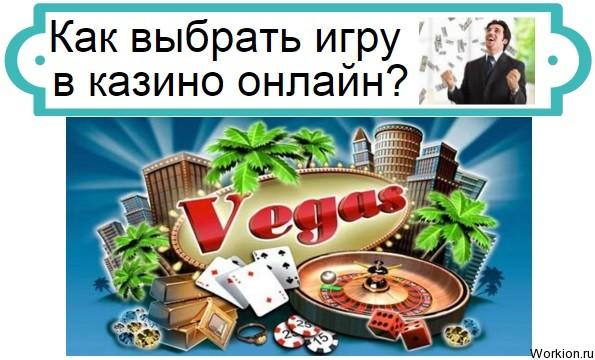 как выбрать игру в казино