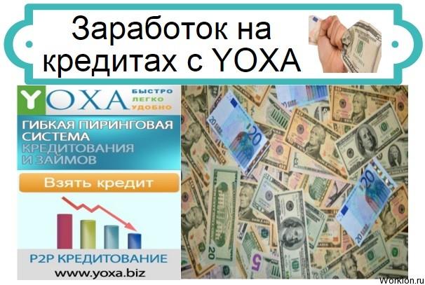 заработок с YOXA