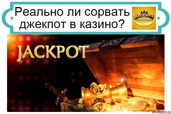 джекпот в казино