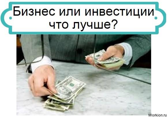 Бизнес или инвестиции