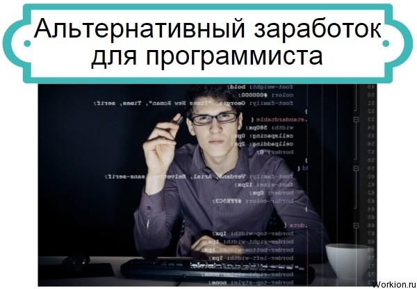альтернативный заработок для программиста
