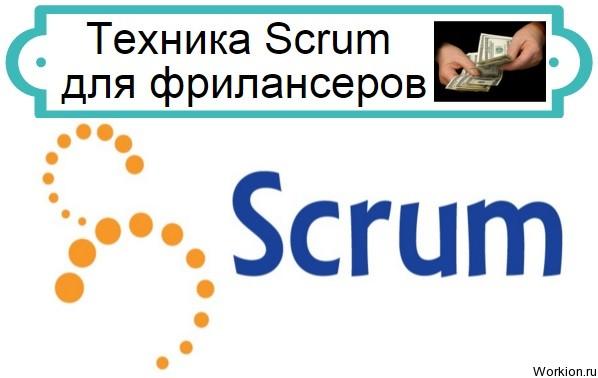 техника Scrum