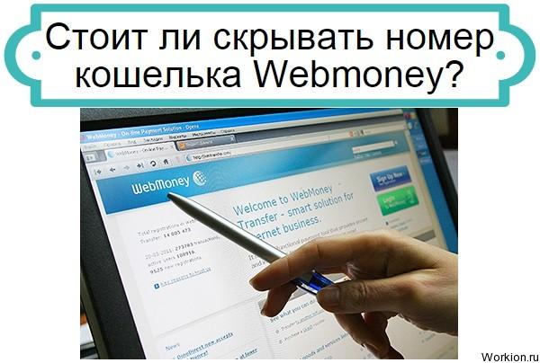 скрыть кошелёк webmoney