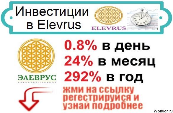 Elevrus