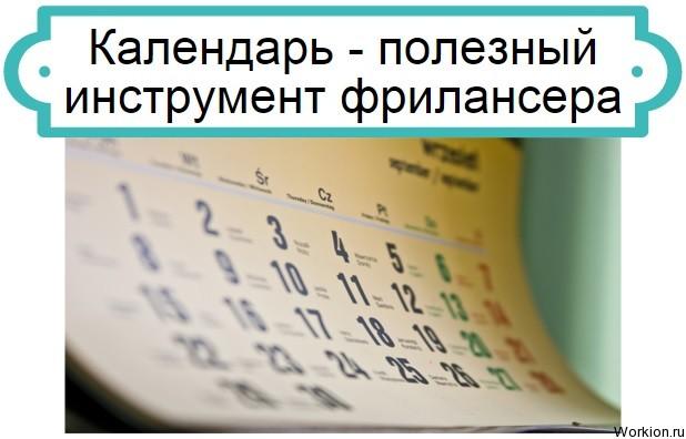 календарь для фрилансера