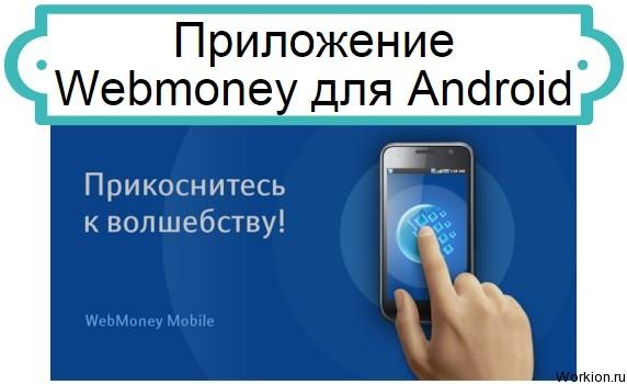 Webmoney для Android