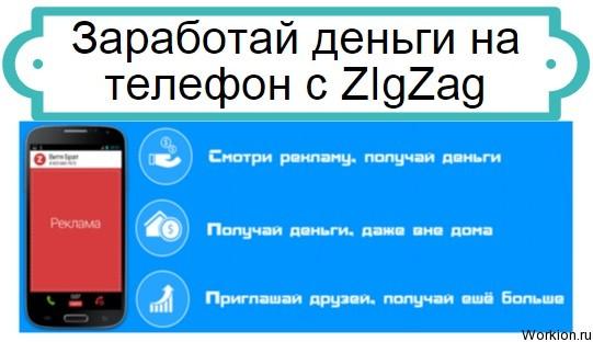 заработок на ZIgZag