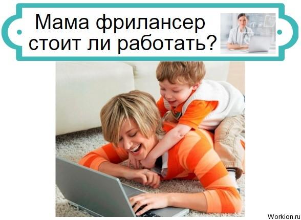 мама фрилансер