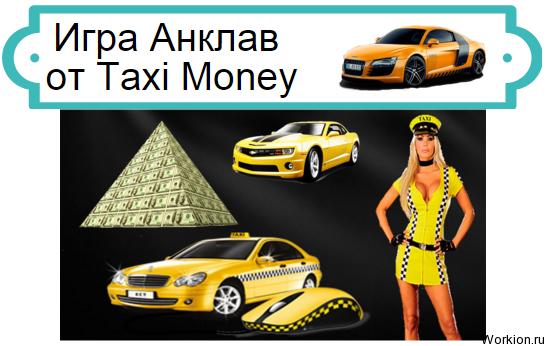 Анклав от Taxi Money