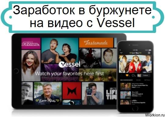 заработок на Vessel