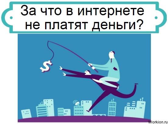 в интернете не платят деньги