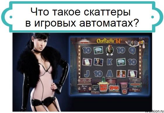 скаттеры в игровых автоматах