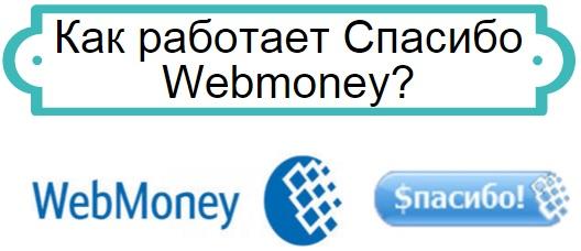 Спасибо Webmoney