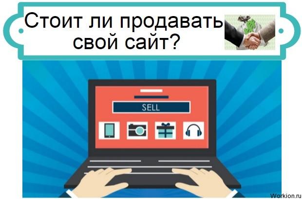 стоит ли продавать свой сайт