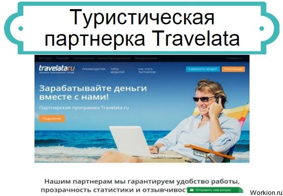 партнерка Travelata