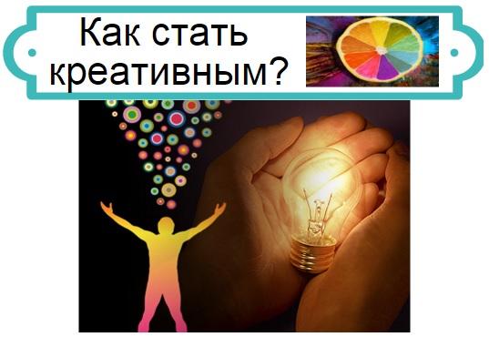 Как стать креативным