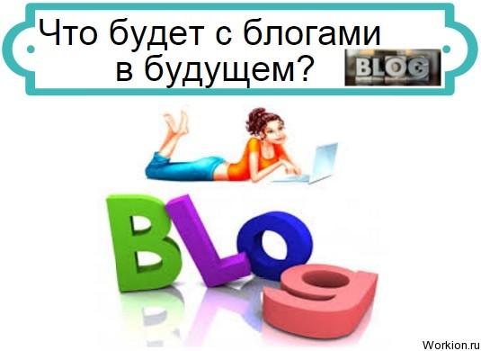 будущее блогов