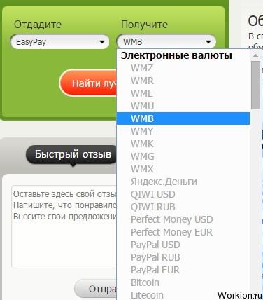 Курсы валют Национального банка Республики Беларусь на