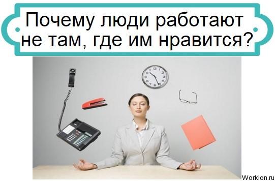 работа людей