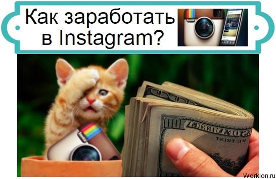 заработок в в Instagram
