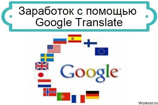 заработок через Google Translate