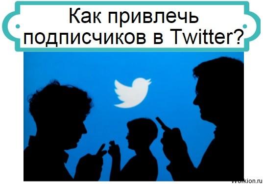 набор подписчиков в twitter