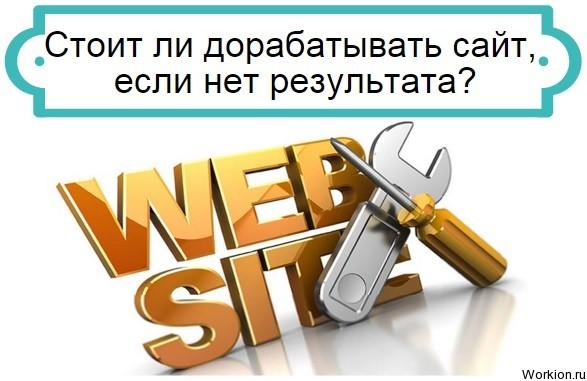 доработать сайт