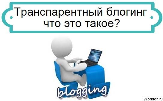 Транспарентный блогинг