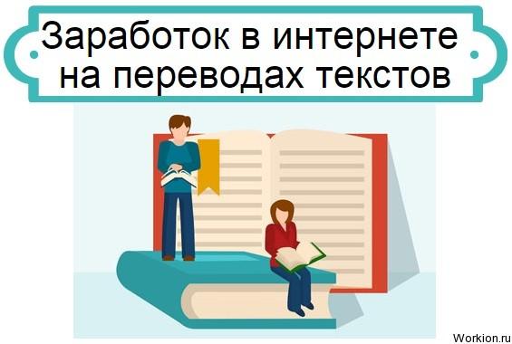 заработок на переводе текста