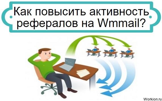 рефералы на Wmmail