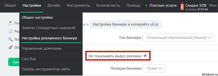 Блок реклама для сайта ucoz разрекламировать шоу программу