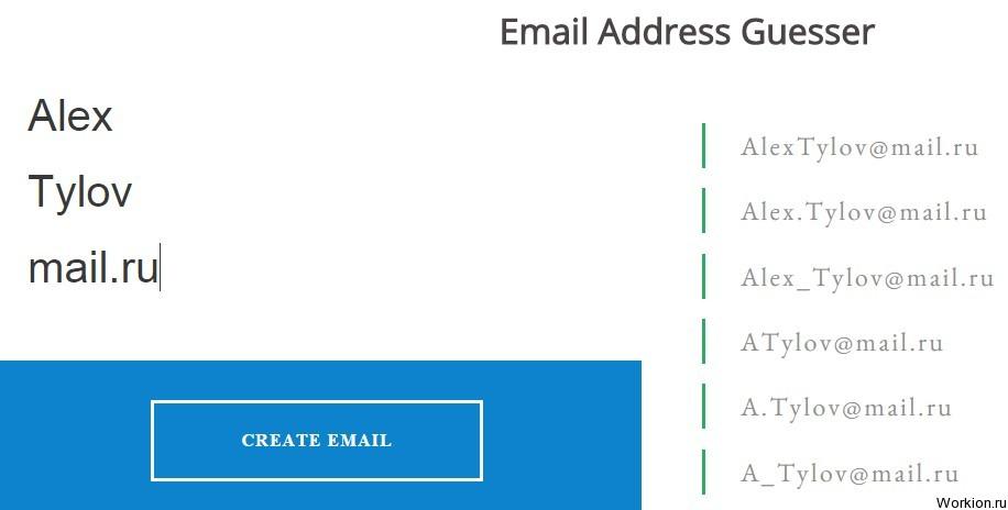 найти человека через gmail