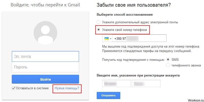 Как сделать почту и номер телефона 138