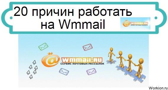 работать на Wmmail