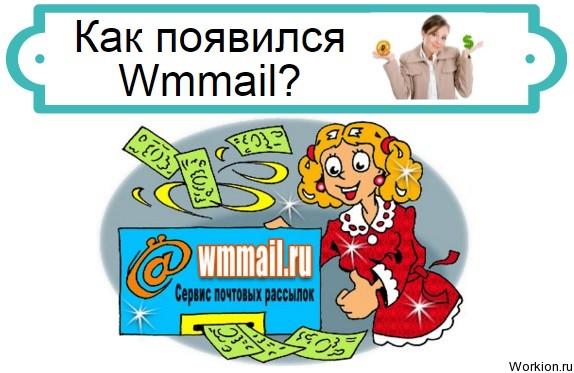 история wmmail