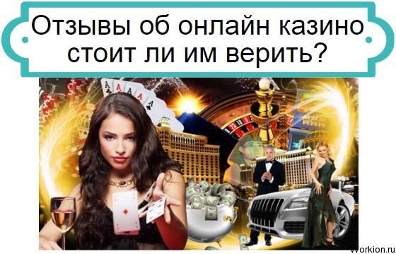 Отзывы об онлайн казино