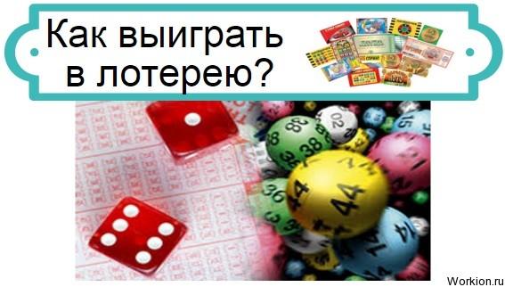 как выиграть в лотерею