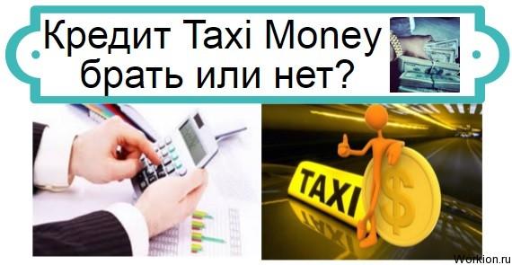Кредит Taxi Money